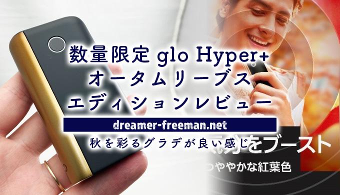 glo Hyper+オータムリーブス・エディションレビュー!秋を彩るグラデが良い感じ
