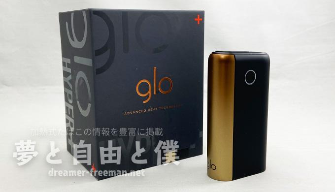glo Hyper+オータムリーブス・エディション-外箱