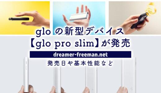 新型「glo pro slim(グロー・プロ・スリム)」が発売!発売日や基本性能など解説