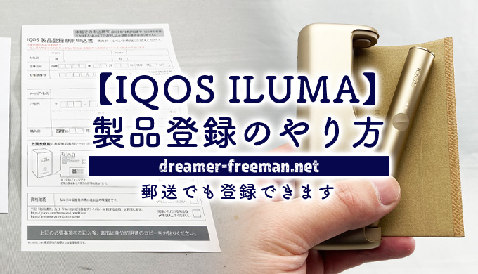 IQOS ILUMA(アイコス・イルマ)の製品登録のやり方解説!郵送でも登録できます