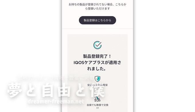 IQOS ILUMA(アイコス・イルマ)の製品登録(デバイス登録)のやり方解説-製品登録完了