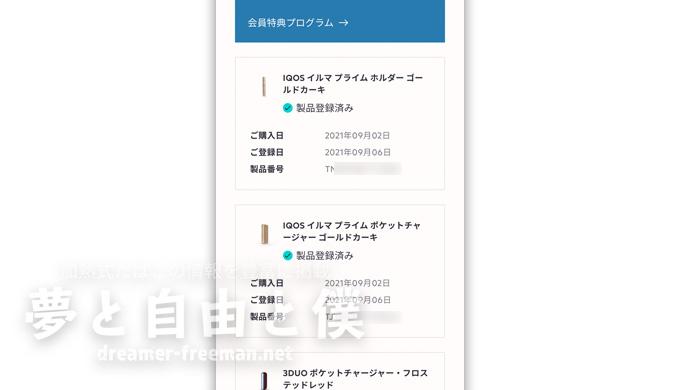 IQOS ILUMA(アイコス・イルマ)の製品登録(デバイス登録)のやり方解説-チャージャーとホルダーの両方が登録されている