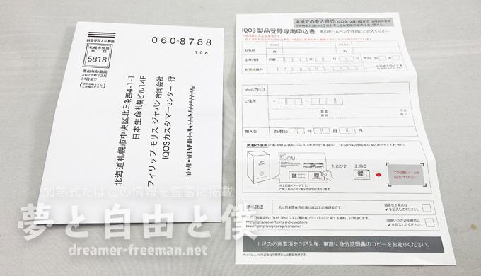 アイコスイルマは郵送で製品登録することも可能