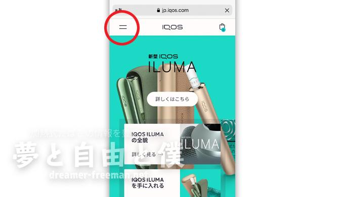 IQOS ILUMA(アイコス・イルマ)の製品登録(デバイス登録)のやり方解説-ログインする