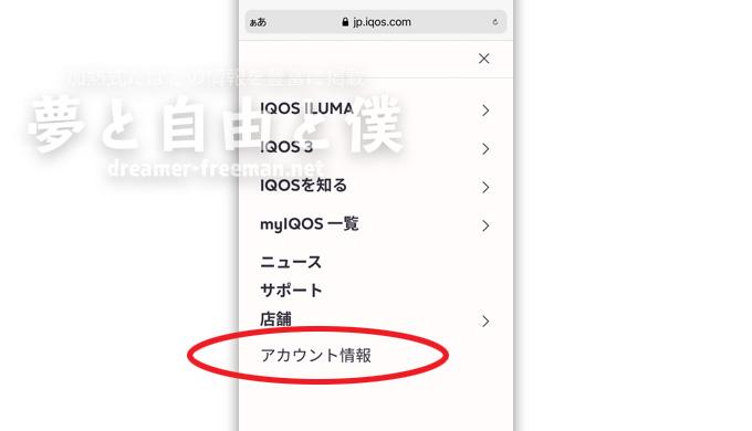 IQOS ILUMA(アイコス・イルマ)の製品登録(デバイス登録)のやり方解説-アカウント情報をタップ
