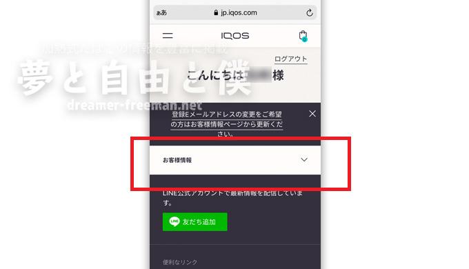 IQOS ILUMA(アイコス・イルマ)の製品登録(デバイス登録)のやり方解説-お客様情報をタップ