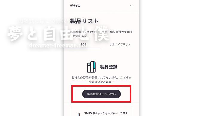 IQOS ILUMA(アイコス・イルマ)の製品登録(デバイス登録)のやり方解説-製品登録はこちらをタップ