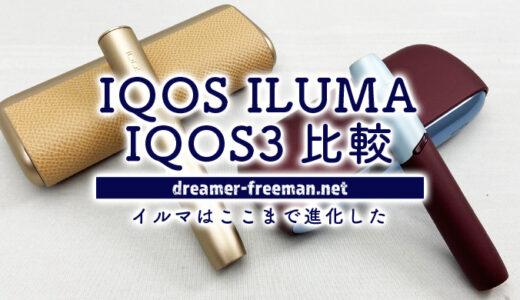 IQOS ILUMAシリーズとIQOS3シリーズを徹底比較!イルマはここまで進化した