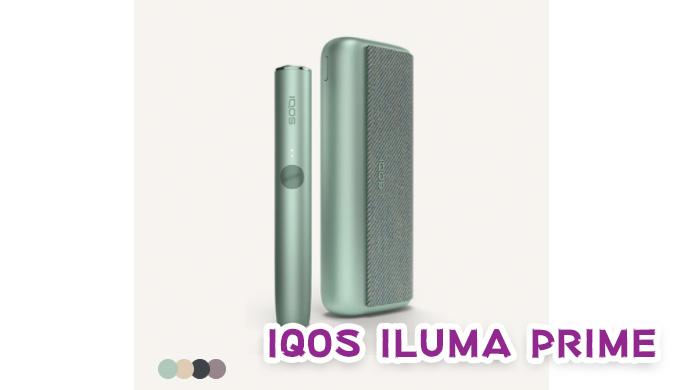 IQOS ILUMA PRIMEの特徴