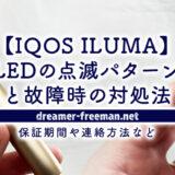 IQOS ILUMA(アイコスイルマ)のLED点滅パターンと故障時の対処法まとめ
