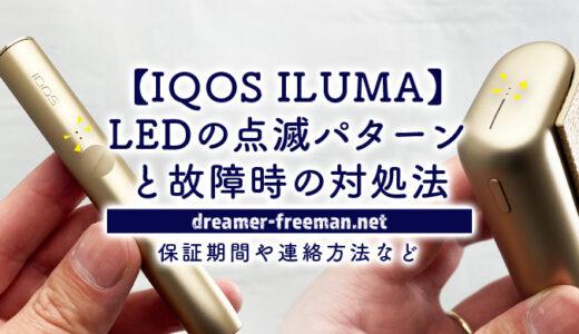 IQOS ILUMA(アイコスイルマ)のLED点滅パターンと故障時の対処法まとめ!