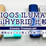 IQOS ILUMAとlilHYBRIDを比較!互換性はないけど双方で吸えるか試してみた