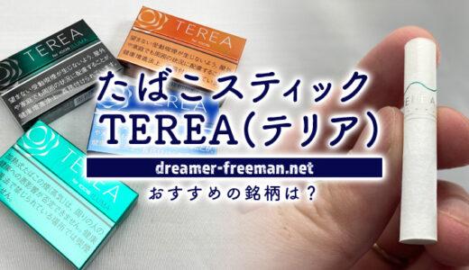 IQOS ILUMAのたばこスティック「TEREA(テリア)」は全11種類!おすすめの銘柄は?