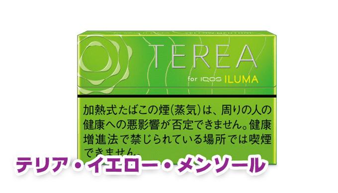 TEREA-イエローメンソール
