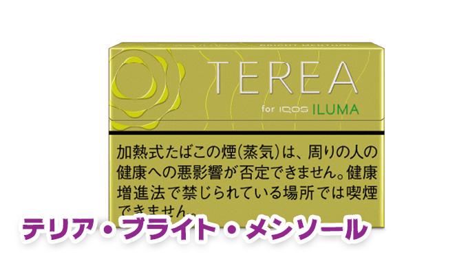 TEREA-ブライトメンソール