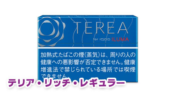 TEREA-リッチレギュラー