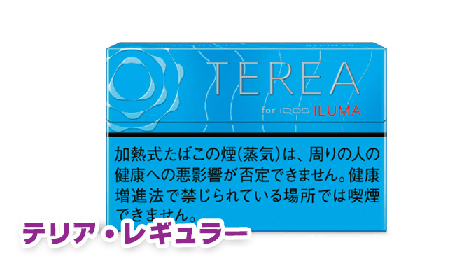 TEREA-レギュラー