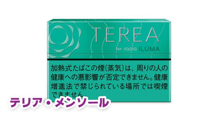 TEREA-メンソール