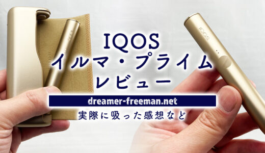 IQOS ILUMA PRIME(アイコス・イルマ・プライム)レビュー!実際に吸った感想など