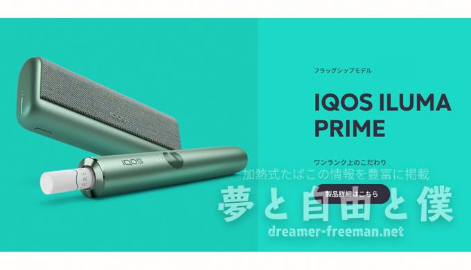 フラッグシップモデルのIQOS ILUMA PRIME(アイコス・イルマ・プライム)