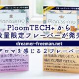 プルームテックプラスから数量限定「ベルガモットミント」と「キンモクセイミント」が発売
