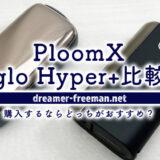 PloomXとglo Hyper+比較!これから購入するならどっちがおすすめ?