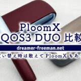 PloomXとIQOS3 DUO比較!買い替え時IQOS ILUMAじゃなく敢えてPloomXもあり