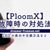 【プルームエックス】故障時の対処法!LEDの表示や交換方法など