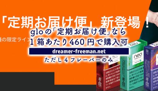 gloの「定期お届け便」なら1箱あたり460円で購入可!ただし4フレーバーのみ