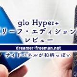 glo Hyper+の限定「リーフ・エディション」レビュー!サイドパネルが和柄っぽい