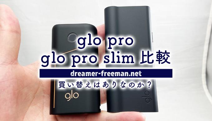 glo pro(プロ)とglo pro slim(プロ・スリム)比較!買い替えはありなのか?