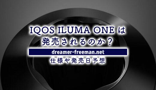 一体型モデル「IQOS ILUMA ONE」は発売されるのか?仕様や発売日予想