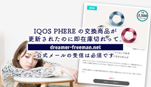 IQOS PHEREの交換商品が更新されたのに即在庫切れって。見逃さない為にも公式メールの受信は必須