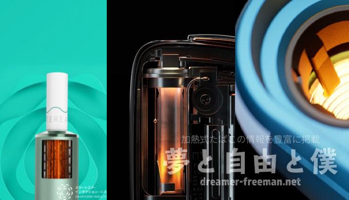 最新型の加熱式デバイスから旧型の加熱式デバイスの加熱温度