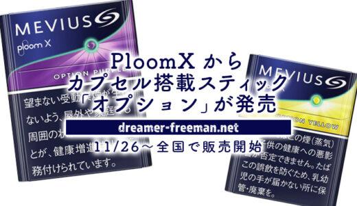 PloomXからカプセル搭載スティック「オプション」発売!11/26〜全国で販売開始