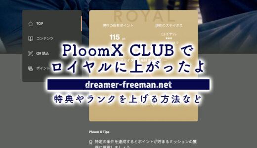 PloomX CLUBのランクが「ロイヤル」に上がったよ!特典やランクを上げる方法など