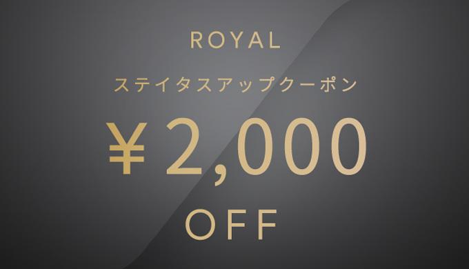 PloomX CLUBにて「ロイヤル」昇格時の特典-2,000円分のクーポンがもらえる
