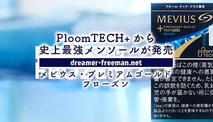 PT+から史上最強メンソール「メビウスプレミアムゴールドフローズン」が発売!