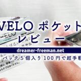 「VELO・ポケット」レビュー!1パック5個入りだけど100円だから手軽に買える
